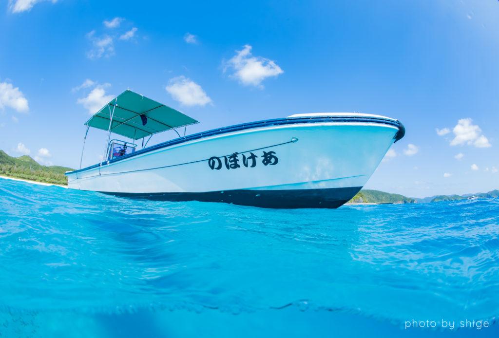 座間味のダイビング船